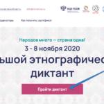 этнографический диктант 2021 регистрация