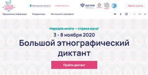 большой этнографический диктант 2020