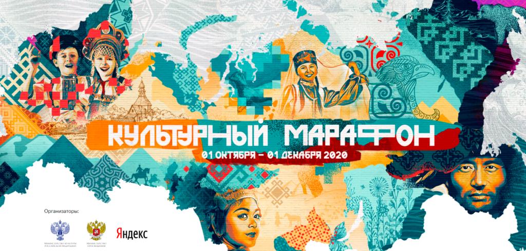 культурный марафон 2020