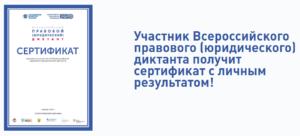 правовой диктант 2020 сертификаты