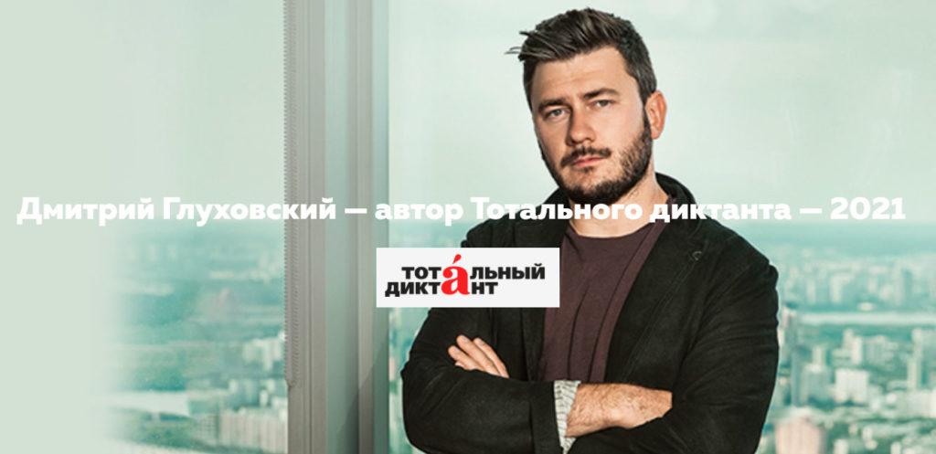 Автор Тотального диктанта 2021 Дмитрий Глуховский