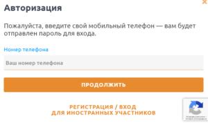 Регистрация на диктантпобеды.рф