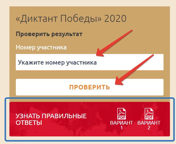 результаты диктанта победы 2020