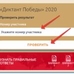 диктант победы 2020 регистрация на диктантпобеды.рф