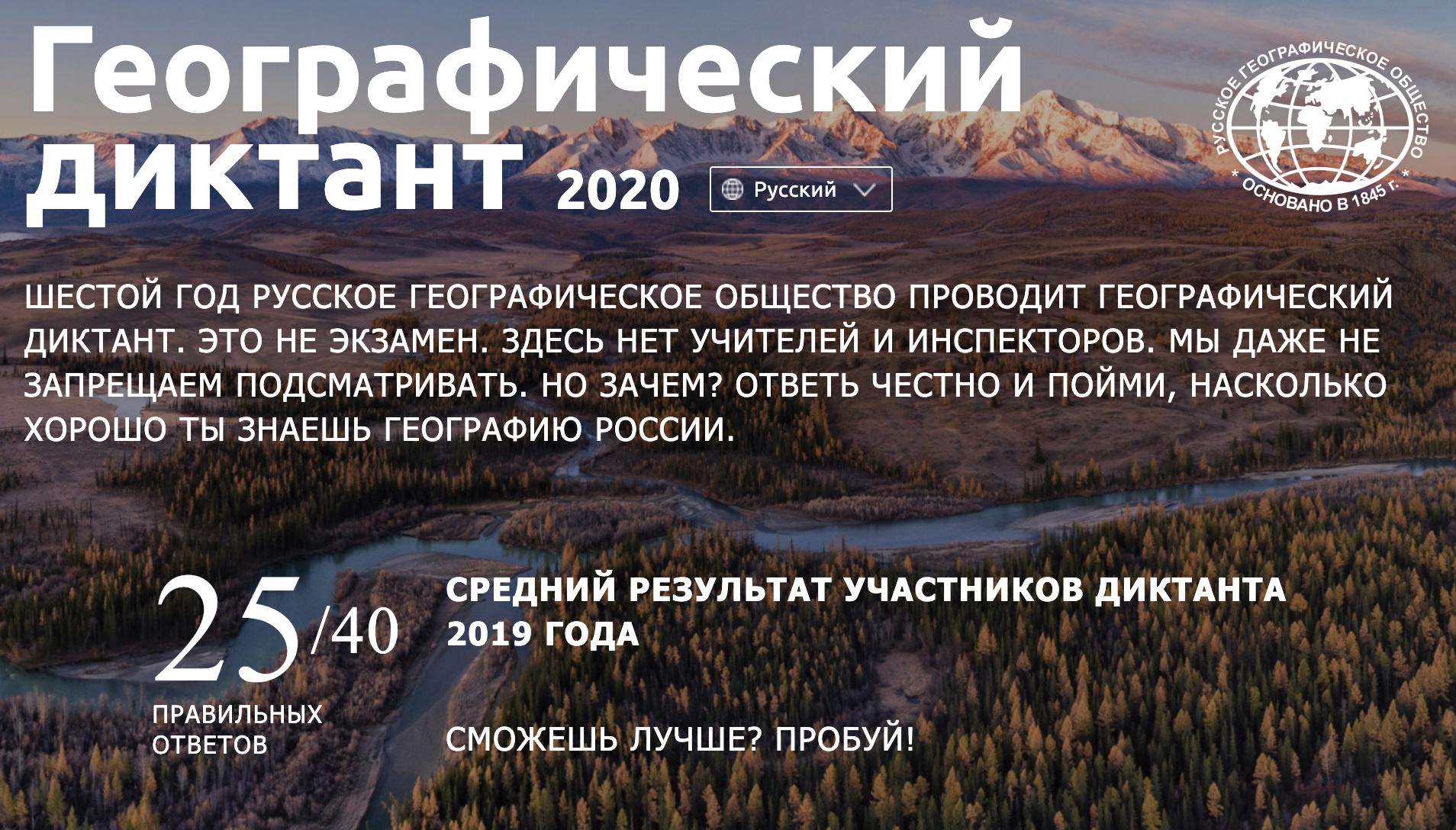 Географический диктант онлайн 2020