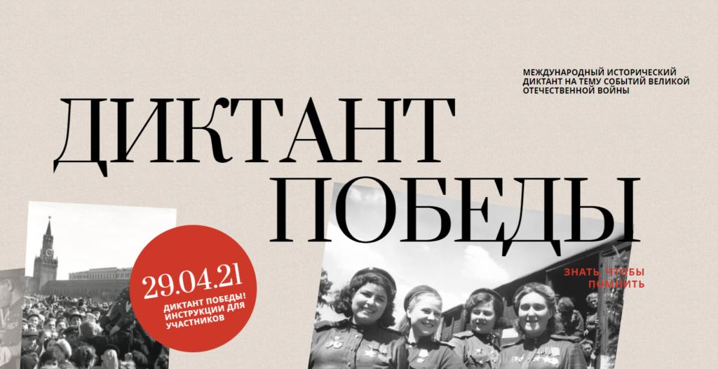 Всероссийский Диктант Победы 2021