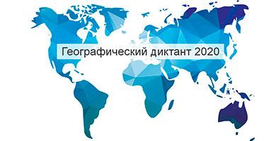 Географический диктант 2020