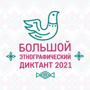 Большой Этнографический диктант 2021