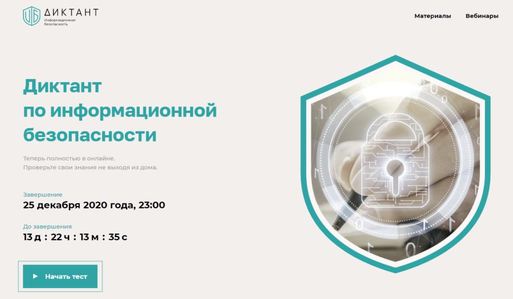 Всероссийский диктант по информационной безопасности