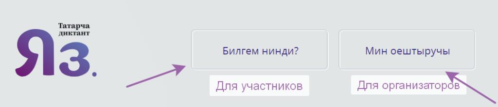 Татарча диктант регистрация