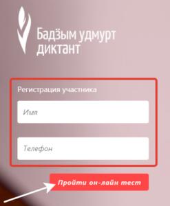 Удмуртский диктант регистрация на тест