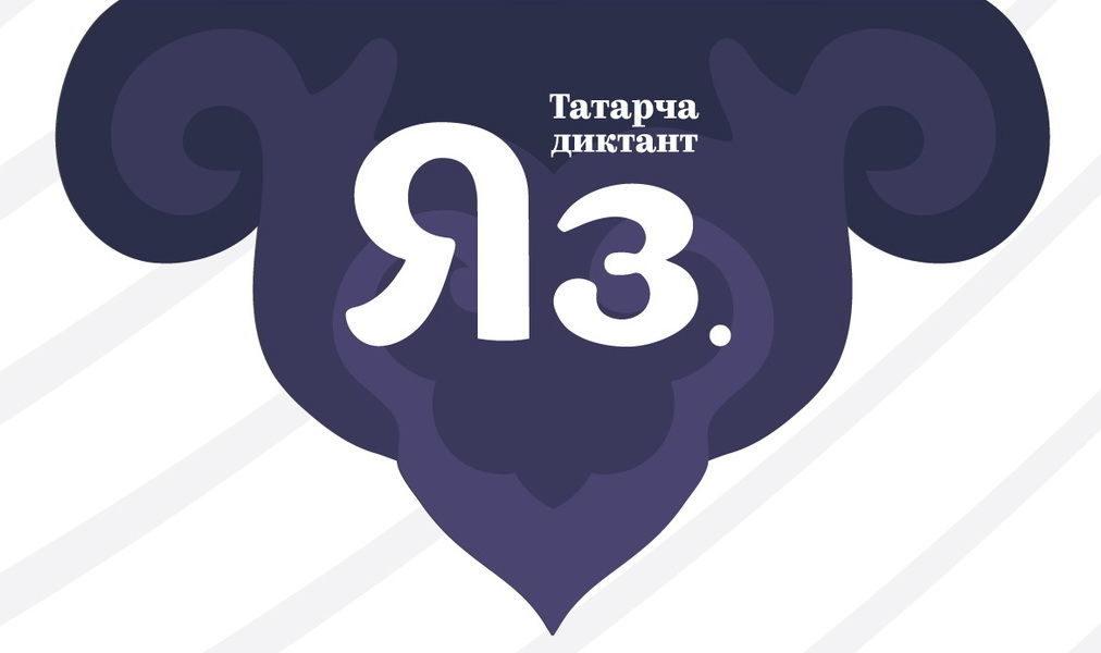 Татарча диктант ЯЗ