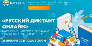 Русский Диктант онлайн