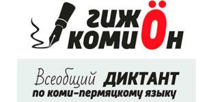 Всеобщий диктант по Коми-пермяцкому языку