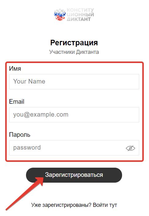 конституционный диктант 2021 онлайн регистрация