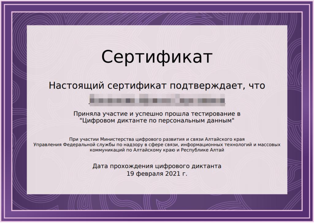 Цифровой диктант сертификат 2021