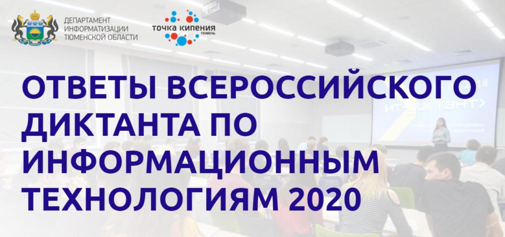 ИТ-диктант ответы 2020