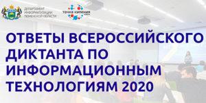 Всероссийский диктант по информационным технологиям 2020 – ответы на вопросы