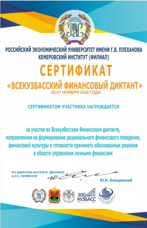 финансовый диктант сертификат
