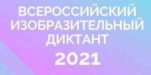 Всероссийский изобразительный диктант 2021