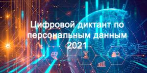 Цифровой диктант по персональным данным 2021