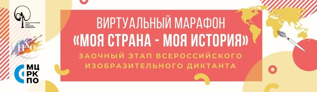 Всероссийский Изобразительный диктант 2021 заочный этап