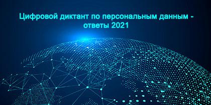 Цифровой диктант ответы 2021