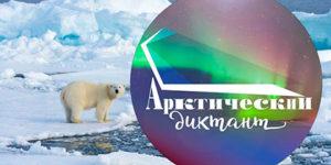 Арктический диктант 2021