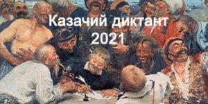 Казачий диктант 2021
