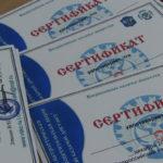 Казачий диктант сертификат