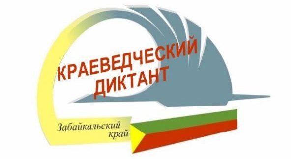 Краеведческий диктант 2021 в Забайкальском крае