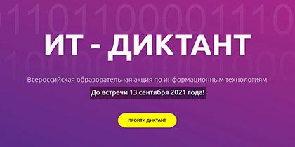 Всероссийский диктант по информационным технологиям «ИТ-диктант» 2021