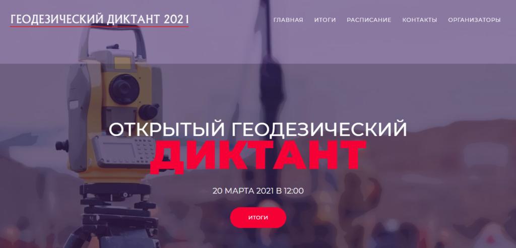 Геодезический диктант 2021