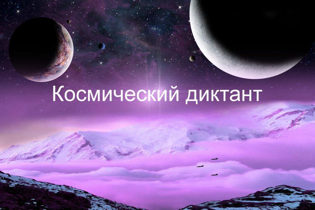 Космический диктант 2021