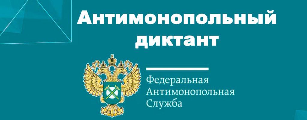 Антимонопольный диктант 2021