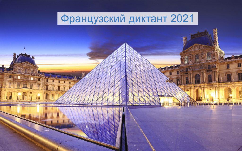 Французский диктант 2021