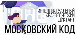 """Краеведческий диктант """"Московский код"""""""