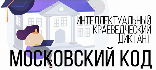 """Интеллектуальный краеведческий диктант """"Московский код"""""""