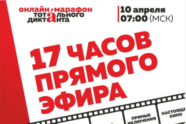 Онлайн марафон Тотального диктанта 2021