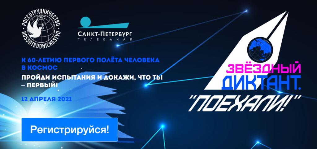 Всероссийский Звездный диктант 2021