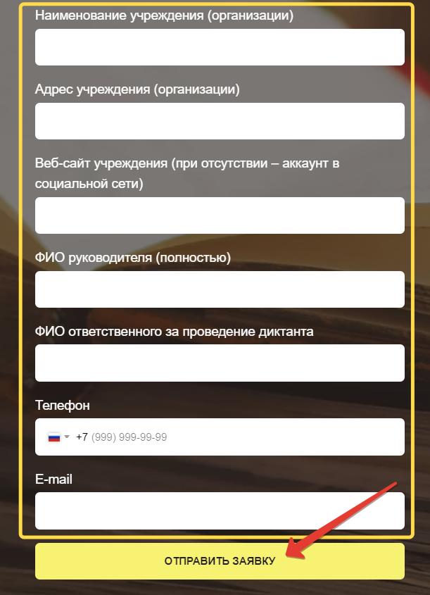 Регистрация площадки Литдиктант