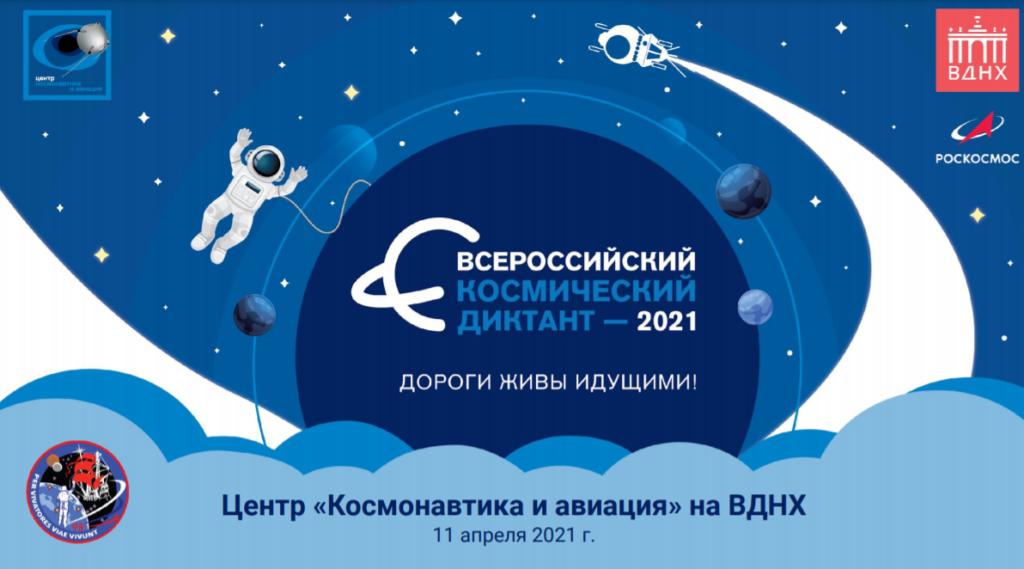 космический диктант 2021 ответы