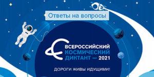 Ответы на вопросы Космического диктанта 2021