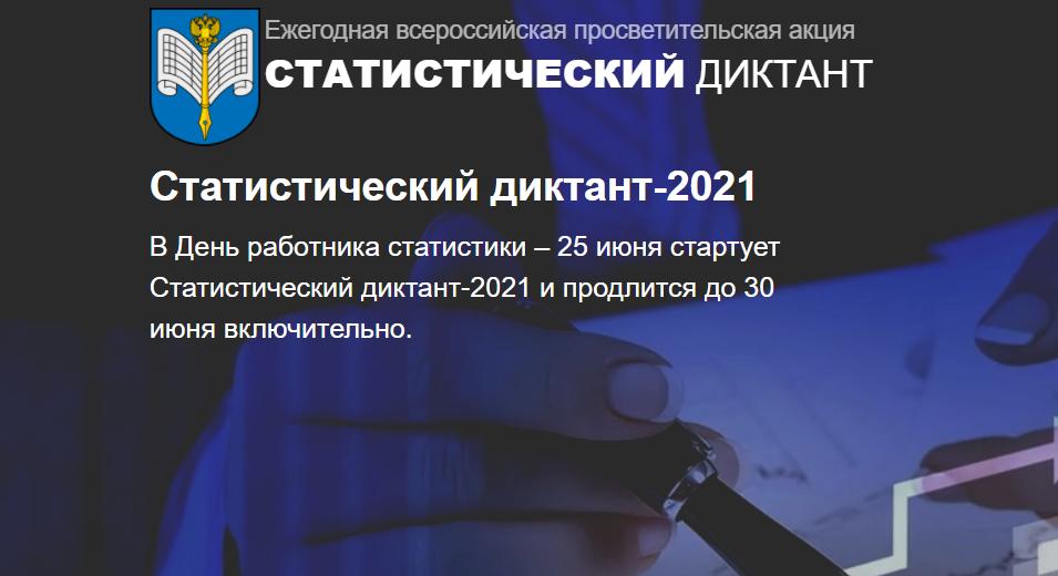 Статистический диктант 2021