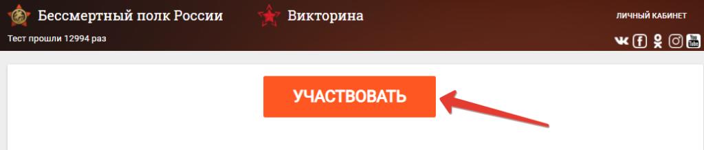 Викторина Бессмертный полк