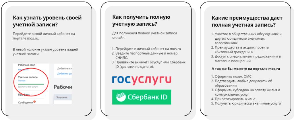 Учетная запись Активный гражданин
