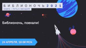 Библионочь 2021