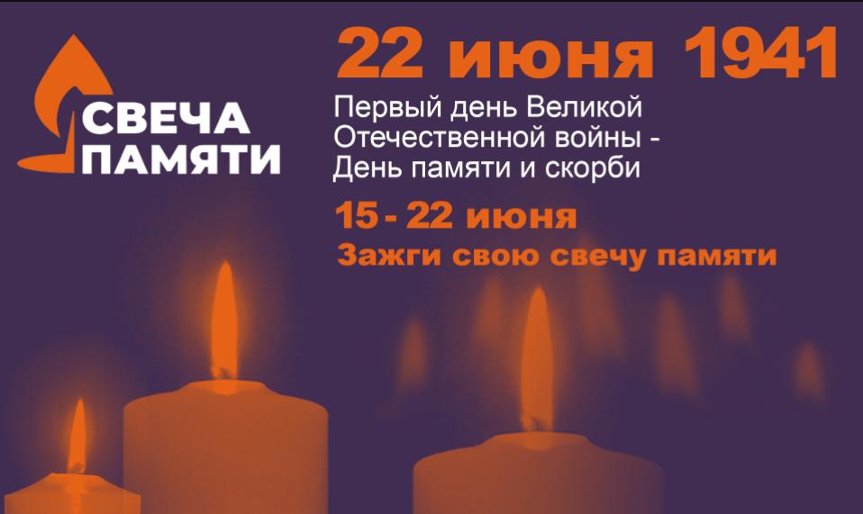 Акция Свеча Памяти 2021