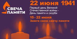Свеча памяти 2021