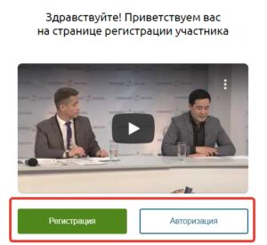 Регистрация в башкирском диктанте